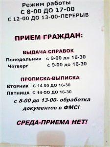 Расписание работы паспортного стола