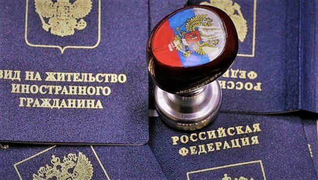 Российский документ для иностранца